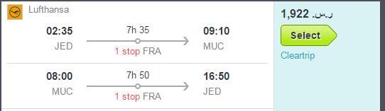 سعر التذكرة من جدة الى ميونخ